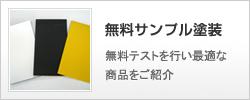 無料サンプル塗装|無料テストを行い最適な商品をご紹介