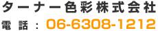 ターナー色彩株式会社|電話:06-6308-1212